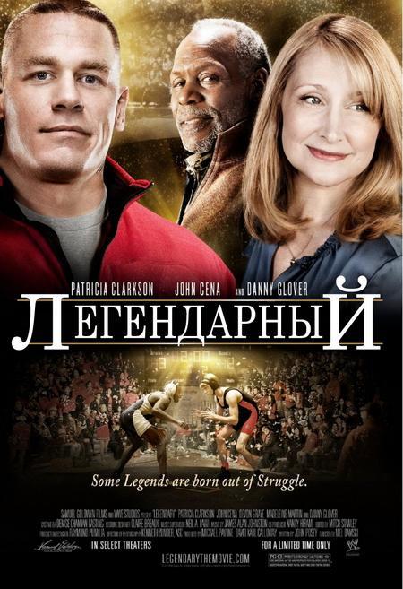 Легендарный / Legendary (2010) DVDRip