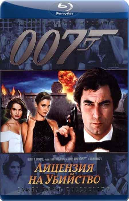 Ліцензія на вбивство / Лицензия на убийство / Licence to Kill (1989) BDRip