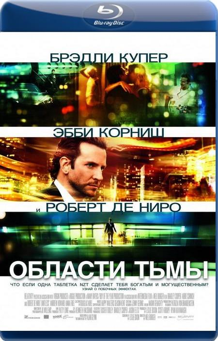 Області темряви / Области тьмы [Расширенная Версия] / Limitless [Unrated Extended Cut] (2011) BDRip