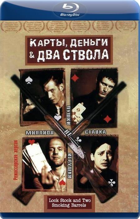 Карты, деньги и два ствола / Lock, Stock and Two Smoking Barrels (1998) BDRip