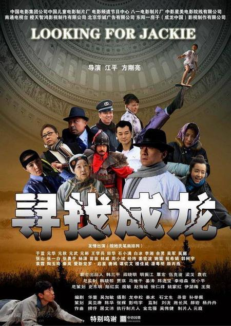В поисках Джеки / Looking for Jackie / Xun zhao Cheng Long (2009) DVDRip
