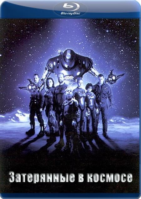 Затерянные в космосе / Lost in Space (1998) BDRip