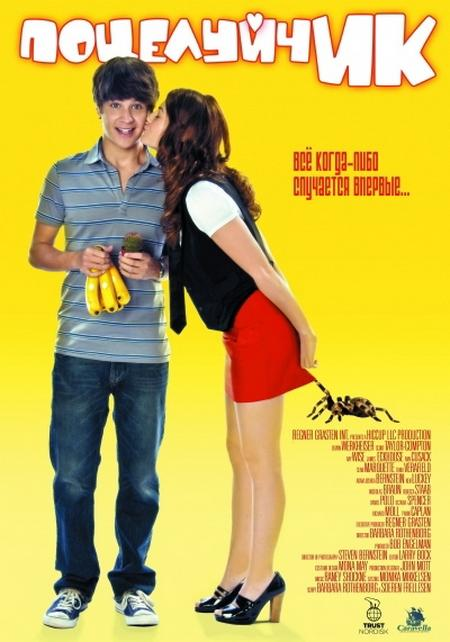 ПоцелуйчИК / Love at First Hiccup (2009) DVDRip