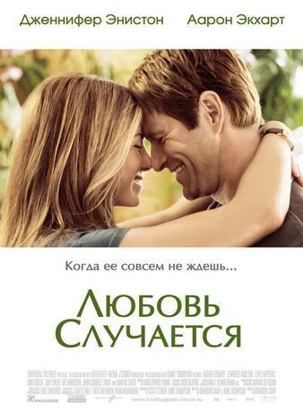 Любовь случается / Love Happens (2009) DVDRip