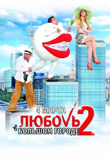 Любовь в большом городе 2 (2010) DVDRip