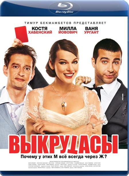 Выкрутасы (2011) BDRip