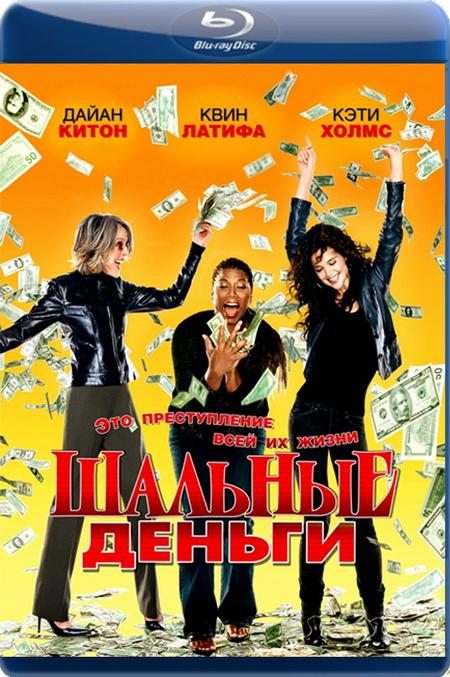 Шалені гроші / Шальные деньги / Mad Money (2008) BDRip