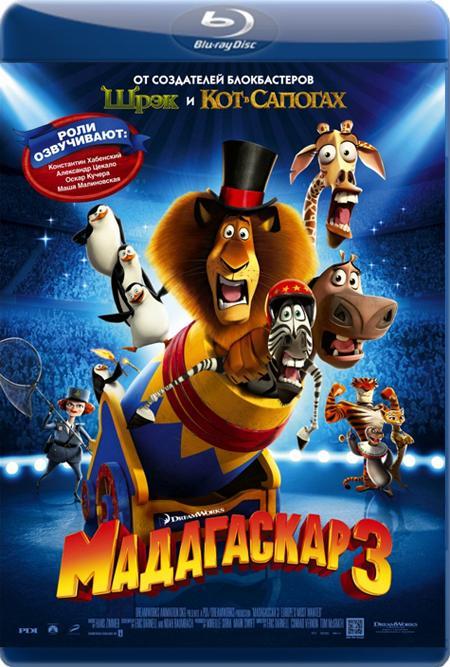 Мадагаскар 3 / Madagascar 3: Europe's Most Wanted (2012) BDRip Rus|Ukr