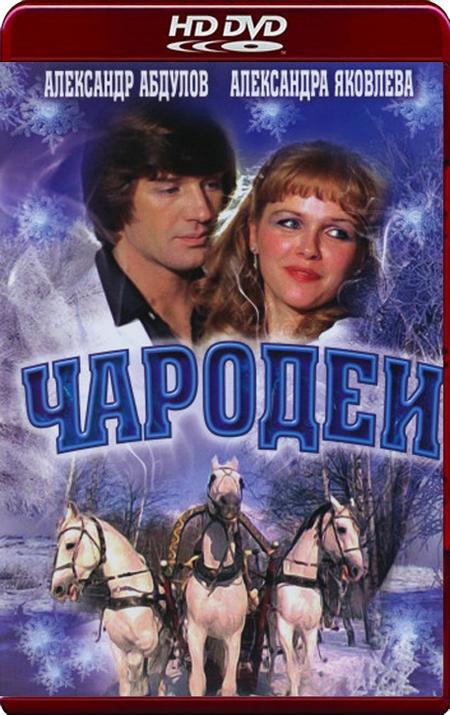 Чародеи (1982) HDRip