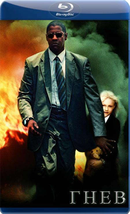 Лють / Гнев / Man on Fire (2004) BDRip