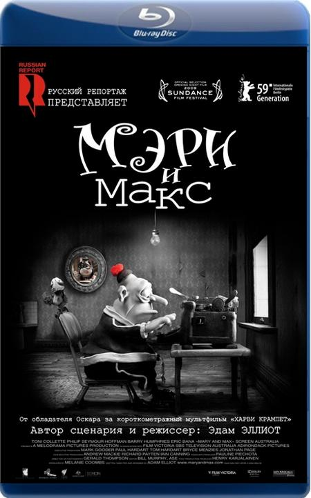 Мері та Макс / Мэри и Макс / Mary and Max (2009) BDRip
