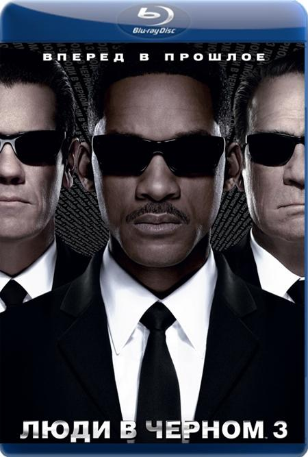 Люди в чорному 3 / Люди в чёрном 3 / Men in Black 3 (2012) BDRip
