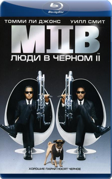 Люди в чорному 2 / Люди в чёрном 2 / Men in Black II (2002) BDRip