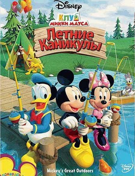 Клуб Микки Мауса: Летние каникулы / Mickey's Great Outdoors (2010) DVDRip