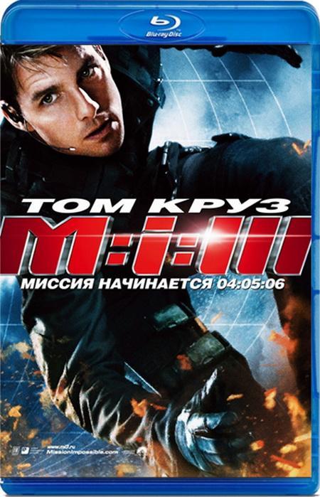 Миссия: невыполнима 3 / Mission: Impossible III (2006) BDRip