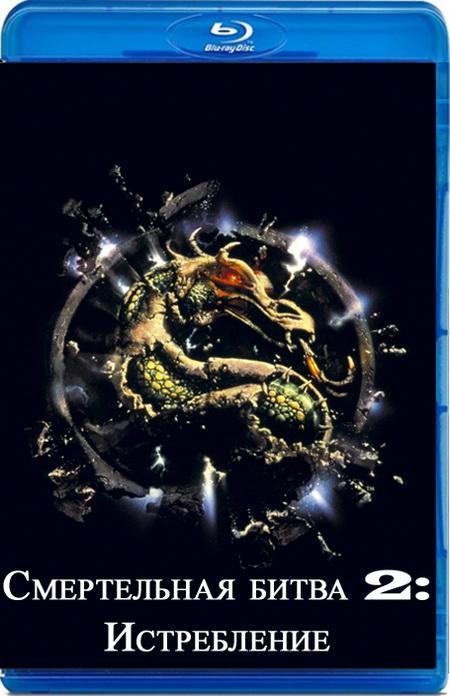 Смертельная битва 2: Истребление / Mortal Kombat: Annihilation (1997) BDRip