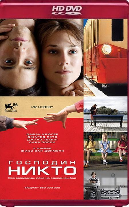 Господин Никто / Mr. Nobody (2009) HDRip