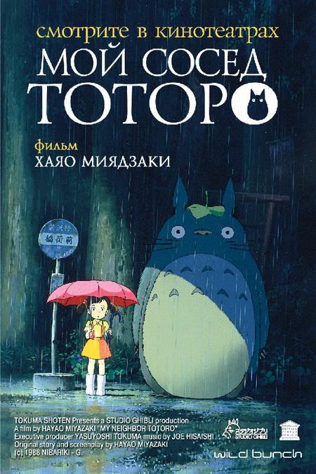 Мой сосед Тоторо / Tonari no Totoro / My Neighbor Totoro (1988) DVDRip