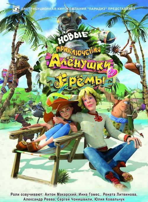 Новые приключения Аленушки и Еремы (2009) DVDRip