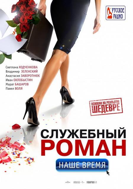 Служебный роман. Наше время (2011) DVDRip
