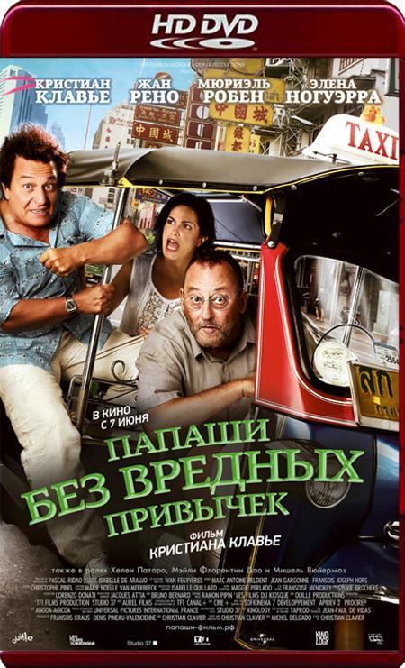 Папаши без вредных привычек / On ne choisit pas sa famille (2011) HDRip