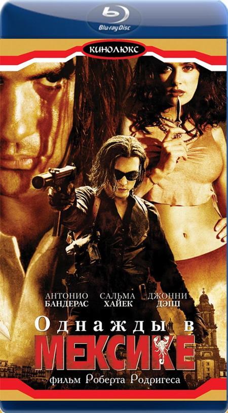 Якось у Мексиці / Однажды в Мексике / Once Upon a Time in Mexico (2003) BDRip