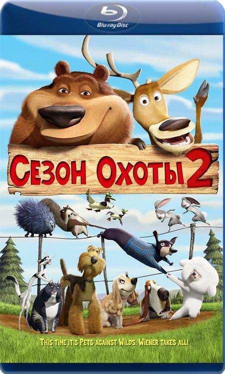 Сезон полювання 2 / Сезон охоты 2 / Open Season 2 (2008) BDRip