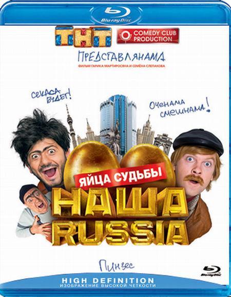 Наша Russia: Яйца судьбы (2010) HDRip