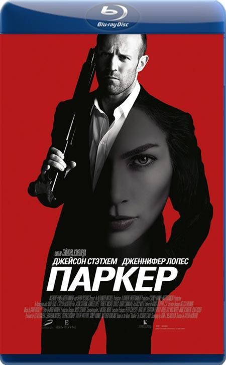 Паркер / Parker (2012) BDRip Rus|Ukr