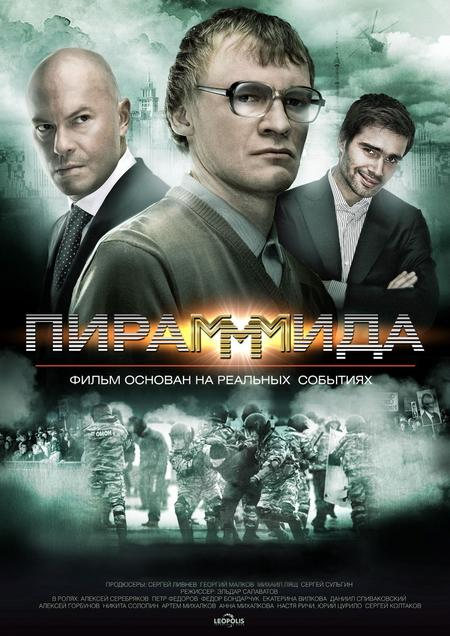 Пирамммида (2011) DVDRip