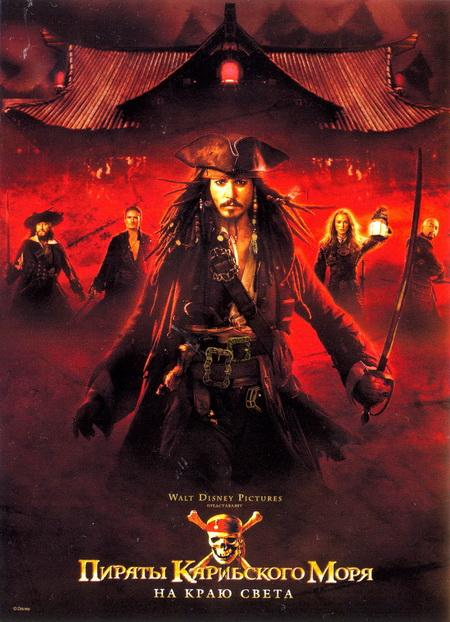 Пираты Карибского моря: На краю Света / Pirates of the Caribbean: At World's End (2007) DVDRip