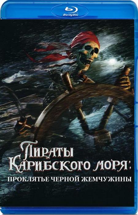 Пираты Карибского моря: Проклятие Черной жемчужины / Pirates of the Caribbean: The Curse of the Black Pearl (2003) BDRip