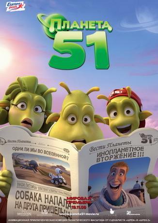 Планета 51 / Planet 51 (2009) DVDRip
