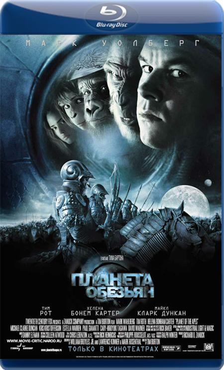 Планета Мавп / Планета обезьян / Planet of the Apes (2001) BDRip