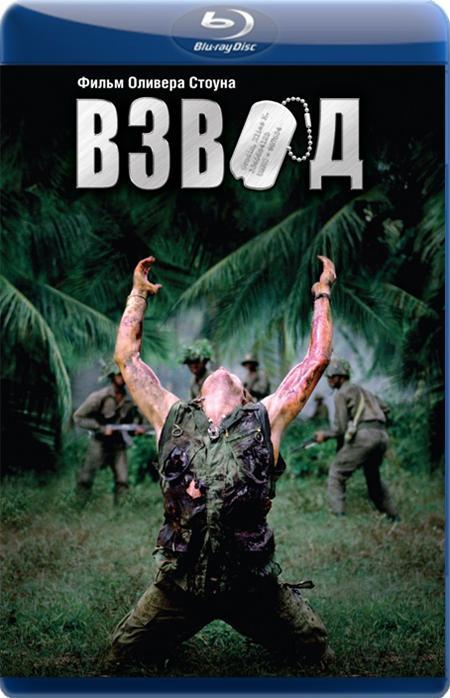 Взвод / Platoon (1986) BDRip Rus|Ukr