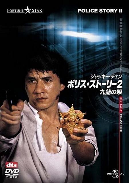 Полицейская история 2 / Ging chaat goo si juk jaap (1988) DVDRip