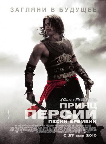 Принц Персії: Піски часу / Принц Персии: Пески времени / Prince of Persia: The Sands of Time (2010) DVDRip