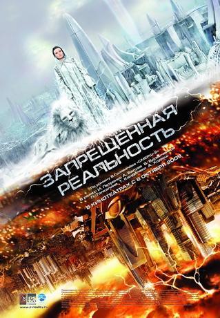 Запрещенная реальность (2009) DVDRip