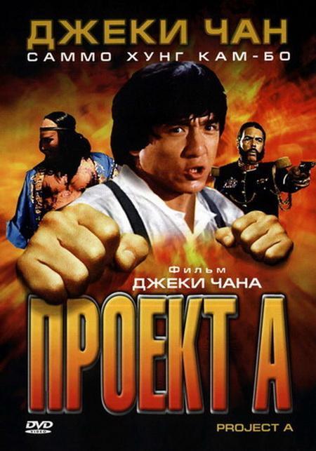 Проект А / Project A / 'A' gai waak (1983) DVDRip