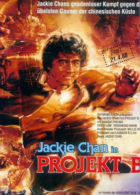 Проект А: Часть 2 / Project A-2 / 'A' gai wak juk jap (1987) DVDRip