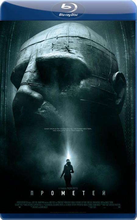 Прометей / Prometheus (2012) BDRip Rus|Ukr