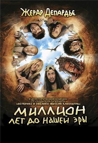 Миллион лет до нашей эры / RRRrrrr!!! (2004) DVDRip