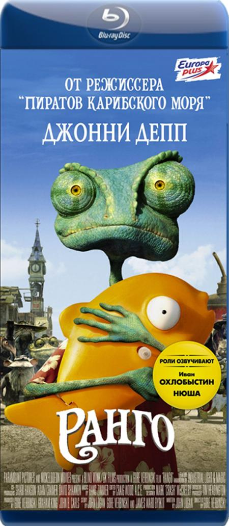 Ранго [Режиссерская Версия] / Rango [Director's Cut] (2011) BDRip Rus|Ukr
