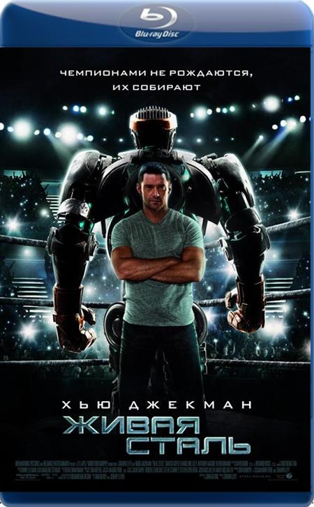 Реальна сталь / Живая сталь / Real Steel (2011) BDRip