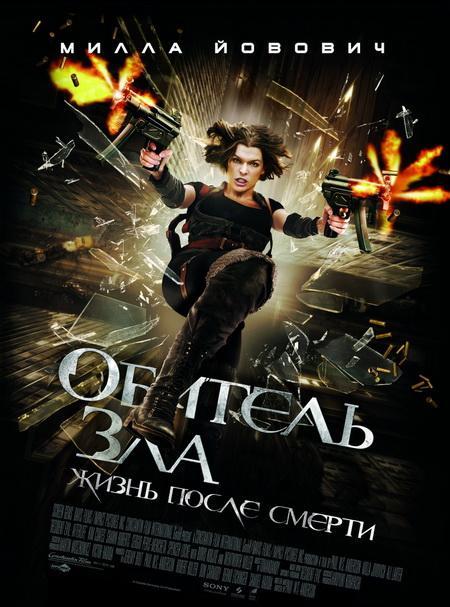Обитель зла 4: Жизнь после смерти / Resident Evil: Afterlife (2010) DVDRip Rus|Ukr