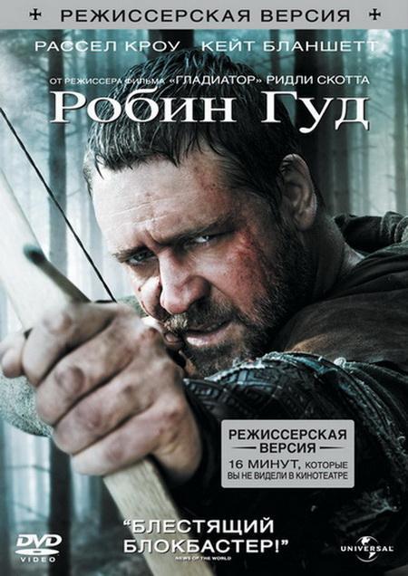 Робін Гуд / Робин Гуд [Режиссерская Версия] / Robin Hood [Director's Cut] (2010) DVDRip