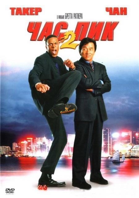 Час пик 2 / Rush Hour 2 (2001) DVDRip