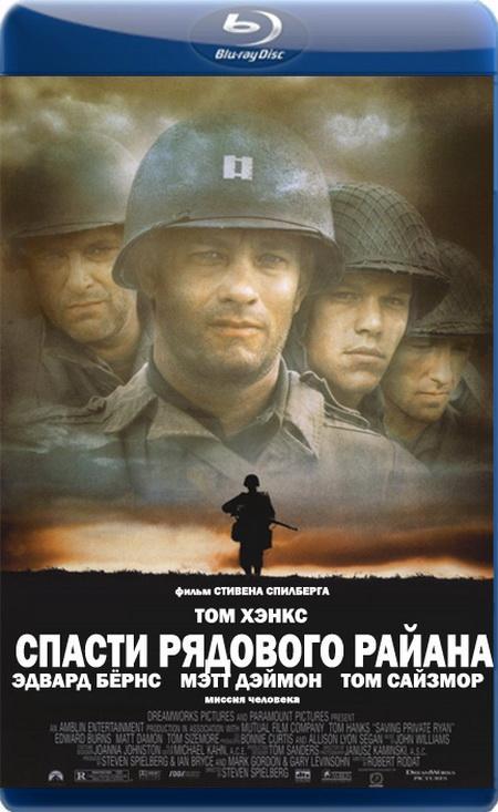 Врятувати рядового Раяна / Спасти рядового Райана / Saving Private Ryan (1998) BDRip