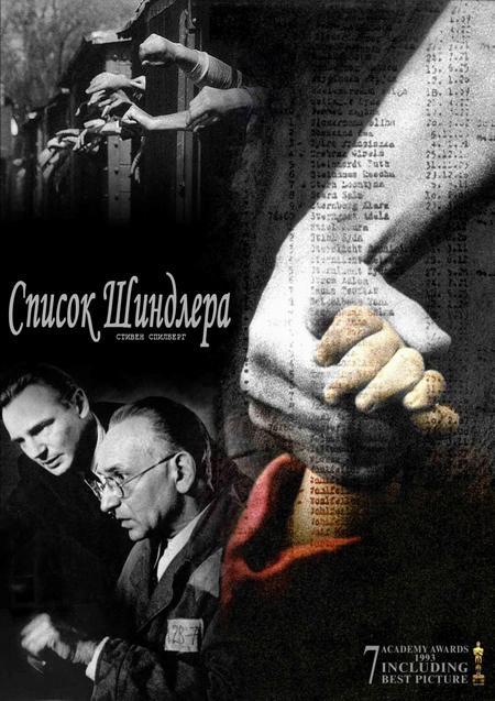 Список Шиндлера / Schindler's List (1993) DVDRip Rus|Ukr
