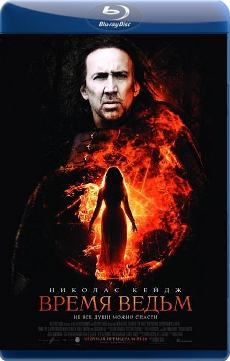 Час відьом / Время ведьм / Season of the Witch (2011) BDRip